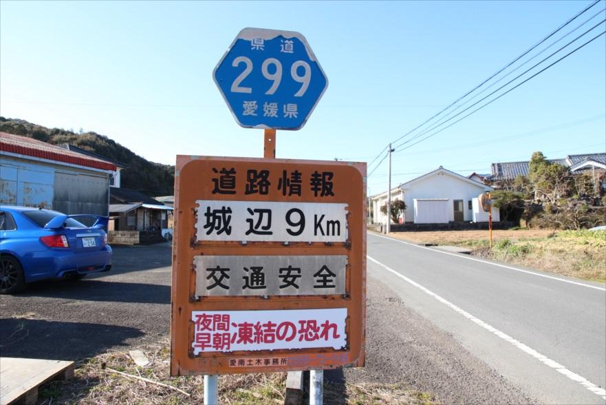◇299号再訪: 愛媛の県道